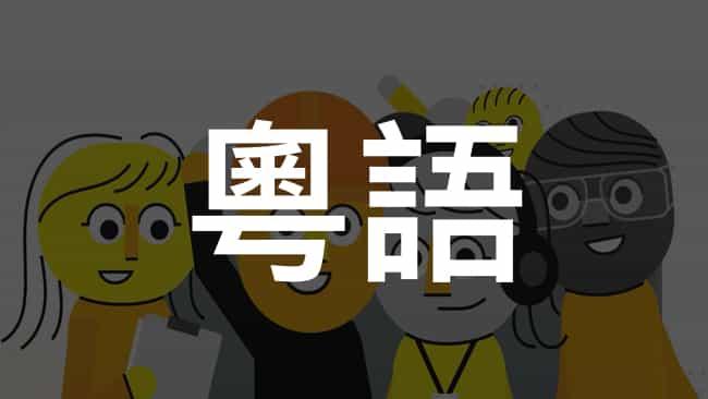 cantonese language flag icon