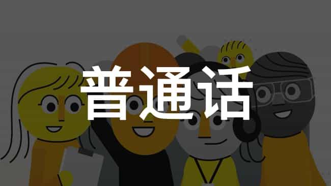 mandarin language icon