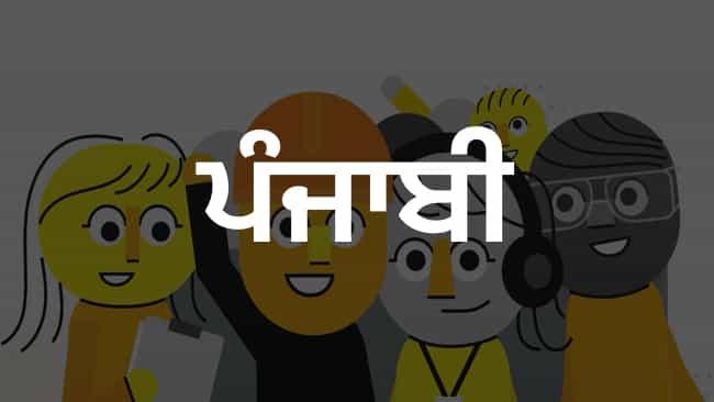 Punjabi language icon