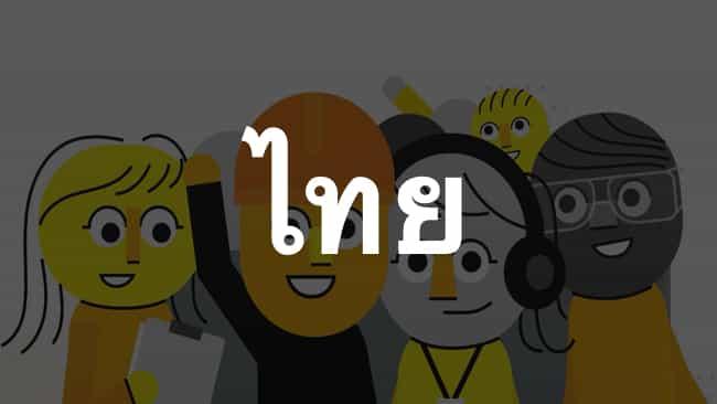 Thai language icon